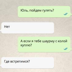 Веселые смс-диалоги