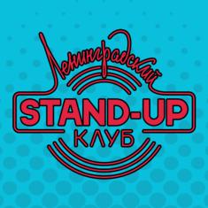 Ленинградский Stand Up Клуб