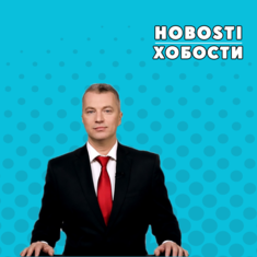 HOBOSTI/ХОБОСТИ