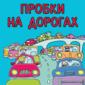 """""""Юмор ФМ"""" о пробках"""