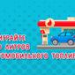 Выиграйте 100* литров любого автомобильного топлива