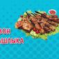 Выиграйте мясо для шашлыка и вкусный гарнир на сумму 40 рублей