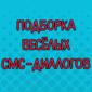 10-ка веселых СМС-диалогов