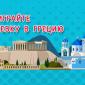 Выиграйте путевку в Грецию на двоих с вылетом из Минска