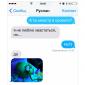 СМС, за которыми скрывается целая история