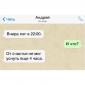 Веселые СМС-переписки