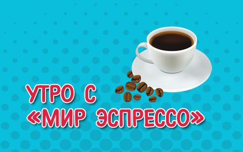 """Утро с """"Мир эспрессо"""""""