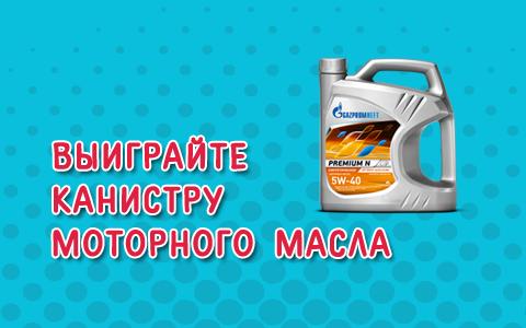 Выиграйте канистру синтетического моторного масла Gazpromneft и сертификат на комплексную мойку автомобиля