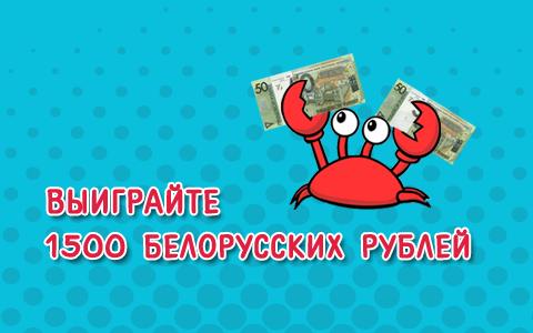 Выиграйте 1500 белорусских рублей