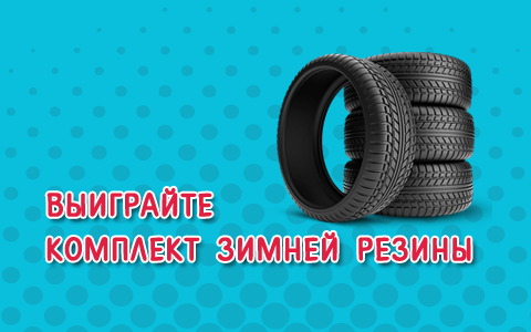 Выиграйте зимние шины для Вашей машины