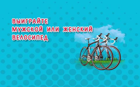 Выиграйте один из 4-х мужских или 4-х женских велосипедов