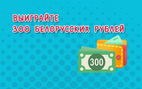 Выиграйте 300 белорусских рублей