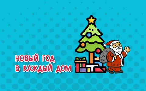 """""""Новый Год в каждый дом"""" - выиграйте 255 белорусских рублей"""