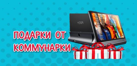 Выиграйте планшет Lenovo Yoga Tab 3