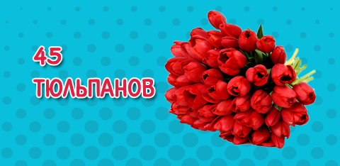 "Выиграйте 45 тюльпанов от ""Юмор ФМ"" и набор подарков от Белита М"
