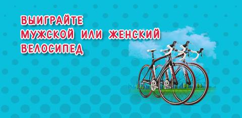 Выиграйте один из 10 велосипедов