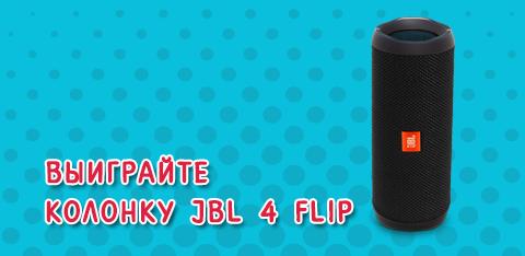 Выиграйте беспроводную колонку JBL от радио «Юмор ФМ»