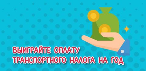 Выиграйте оплату транспортного налога на год по максимальной ставке 11 базовых (280,5 рублей)