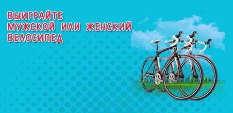 Выиграйте один из 10 велосипедов от радио «Юмор ФМ»