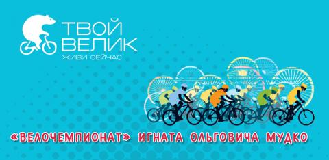 Выиграйте один из 10-ти велосипедов в «Велочемпионате» Игната Ольговича Мудко