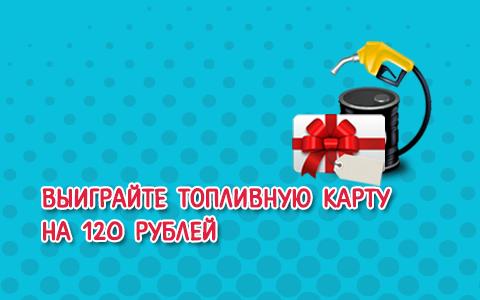 """Выиграйте топливную карту на 120 рублей от """"Юмор ФМ"""" и компании «Минск-Лада импортёра LADA в Беларуси»"""