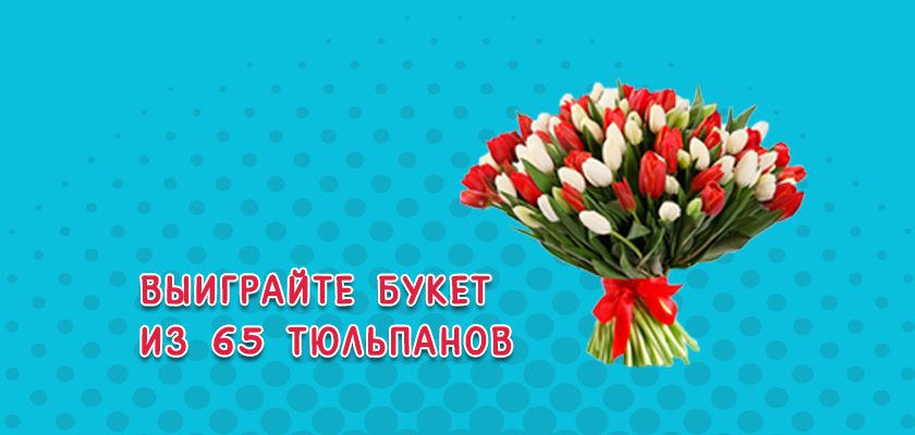 """Выиграйте 65 тюльпанов от """"Юмор ФМ"""""""