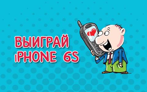 """Выиграйте iPhone 6 от Юмор ФМ и журнала """"Главный Бухгалтер""""."""