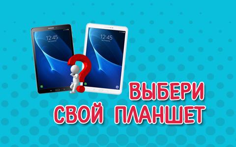 Выиграйте один из двух планшетов Samsung Galaxy Tab A
