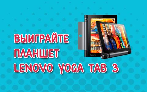 Выиграйте планшет Lenovo Yoga Tab 3 от радио «Юмор ФМ»!