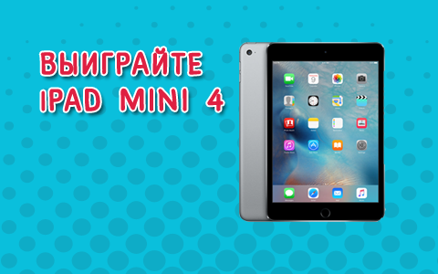 Выиграйте iPad mini 4-го поколения