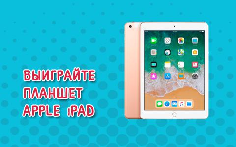 Выиграйте один из двух планшетов Apple iPad от радио «Юмор ФМ»
