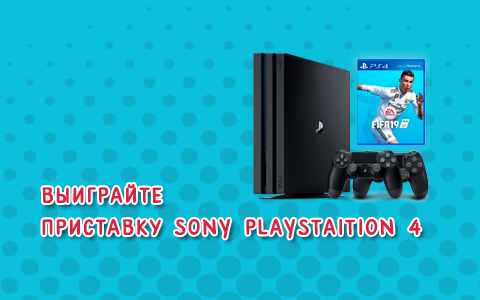 Выиграйте приставку Sony Playstation 4 в комплекте с игрой FIFA 2019