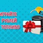 Выиграйте любое автомобильное топливо на сумму 30 рублей