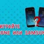 Выиграйте смартфон iPhone 7 или Samsung Galaxy S8