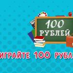Выиграйте 100 белорусских рублей