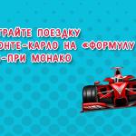 Выиграйте поездку на двоих в Монте-Карло на Формулу-1 Гран-при Монако или 100 белорусских рублей